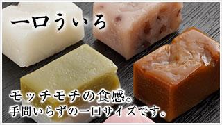 一口ういろ名古屋銘菓のういろを、食べやすい一口サイズの個包装に詰め合わせました。