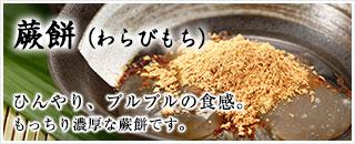 蕨餅(わらびもち)