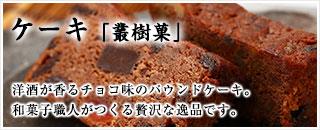 ケーキ ~叢樹菓